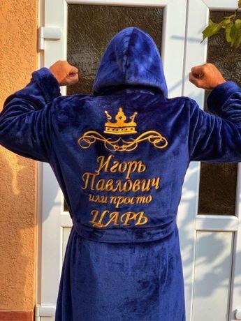 Халат с вышивкой именной, есть самовывоз в Харькове