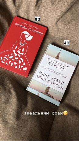 Книги «Оповідь служниці» та «Мене звати Люсі Бартон»
