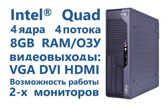 Intel 4 ядра 4 потока, 8Gb ОЗУ, Fujitsu E5731 из Германии