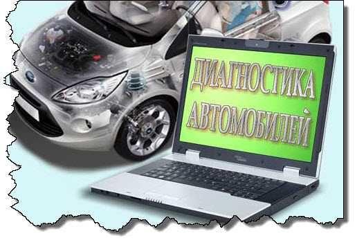 Профессиональная компьютерная диагностика автомобиля