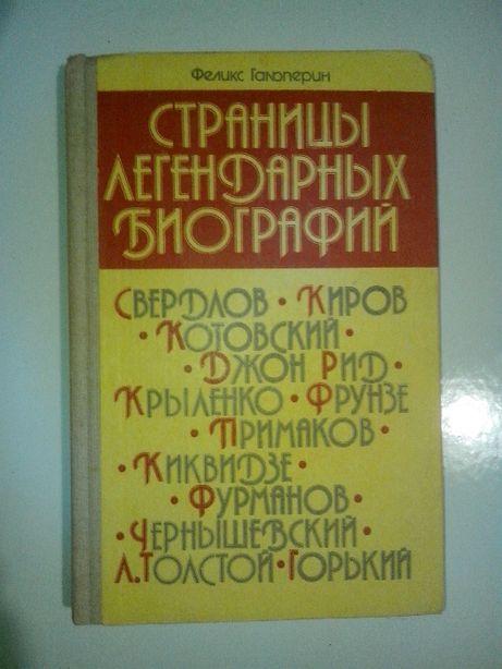Книга Страницы легендарных биографий.