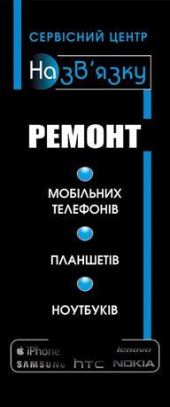 Ремонт мобільних телефонів Samsung, Xiaomi, Huawei, Lenovo та ін.