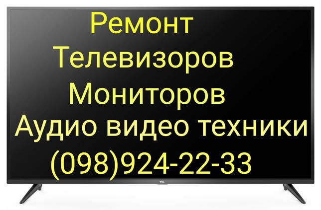 Ремонт телевизоров мониторов ПК аудио видео техники