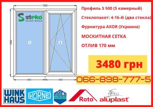 Окна металлопластиковые двери балконы ЛУЧШАЯ ЦЕНА!!!