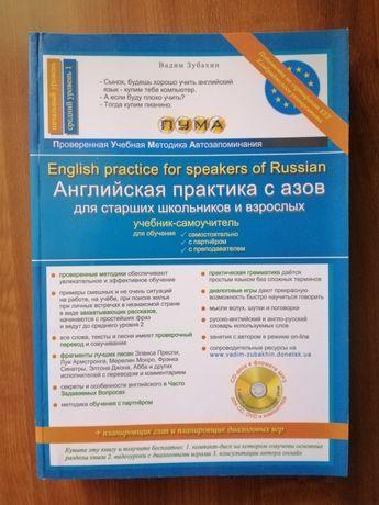 Только Донецк! Учебник английского языка.