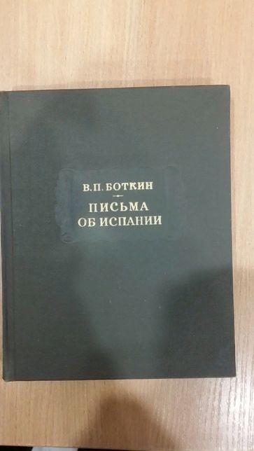 """Книга """"Письма об Испании"""", автор - Боткин В.П."""
