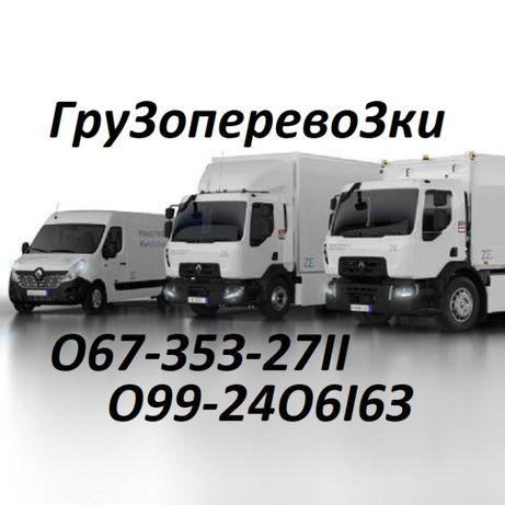 Перевезення вантажу. Грузоперевозки з області по Україні.