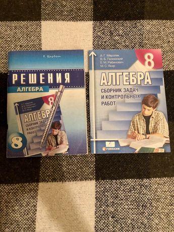 Алгебра(сборник задач и контрольных работ)+ решения 8 класс