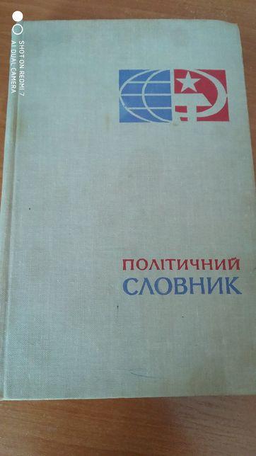 Політичний словник