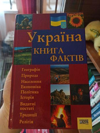 Книга Україна книга фактів