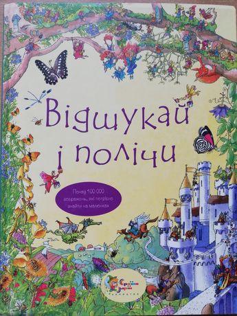 Книжка Вiдшукай i полiчи