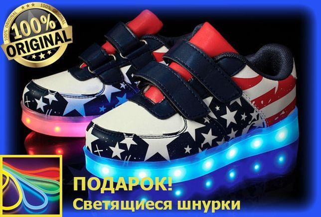 Светящиеся кроссовки Amerikan style Kids. В наличии. БЕЗ ПРЕДОПЛАТ