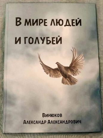 """Книга """"В мире людей и голубей"""" Винюков А."""
