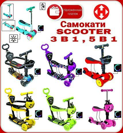 Самокаты Scooter 3в1 , 5в1  Большой выбор, низкие цены.
