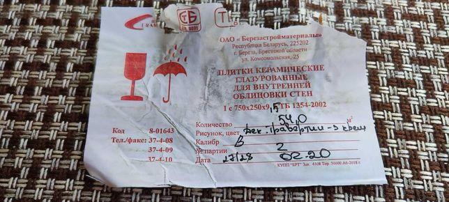 Плитка, Республика Беларусь