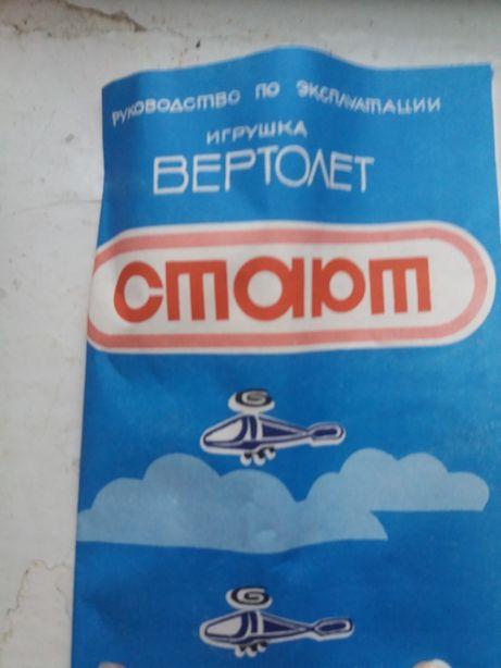 Новая игрушка ВЕРТОЛЕТ для детей 6-10лет