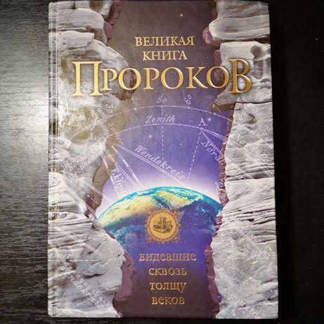 Великая Книга ПРОРОКОВ - Николай Непомнящий
