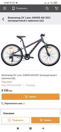 Велосипед подростковый Leon Junior 24