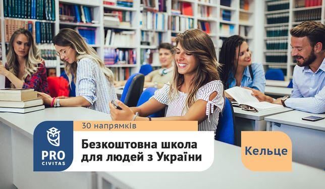 Безкоштовна школа для людей з України - отримайте диплом безкоштовно