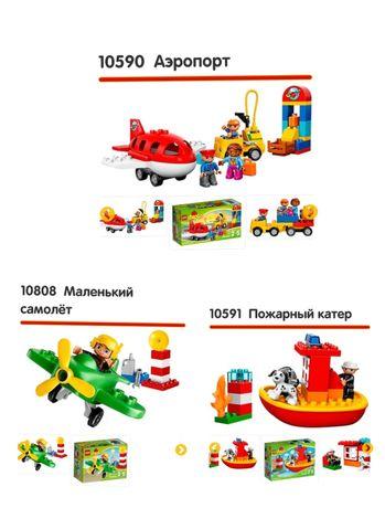 Lego duplo 10590 аэропорт, 10591 пожарный катер,10808 самолет