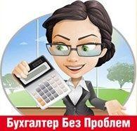 Обучение бухгалтерии, отчётность, консультации по бухгалтерскому учету
