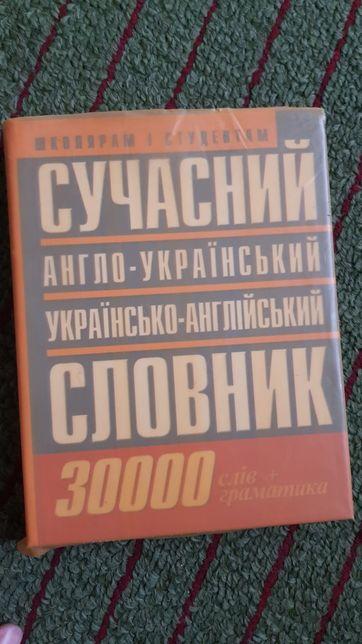 Англо-український, українсько-англійський словник. 30000 слів