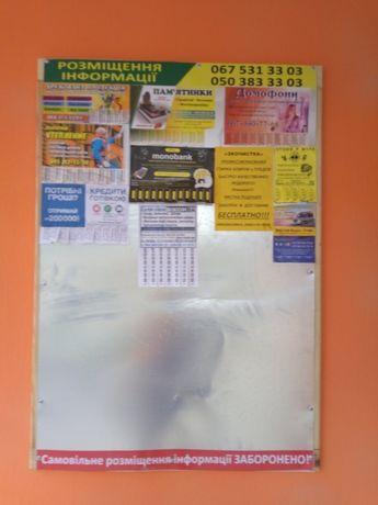 Расклейка обьявлений на информационных щитах