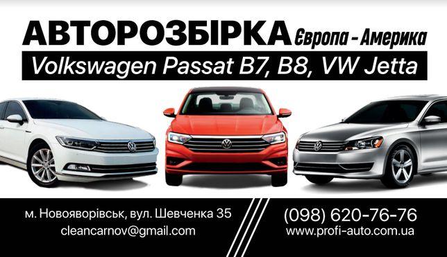 Volkswagen Passat B7, B8 Jetta MK7 Європа-Америка.