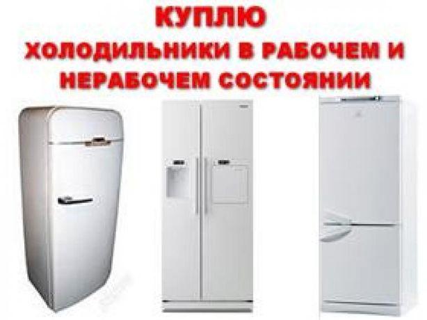 Берем дорого б/у ХОЛОДИЛЬНИКИ