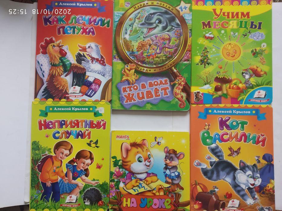 Книги детские картон Киев - изображение 1