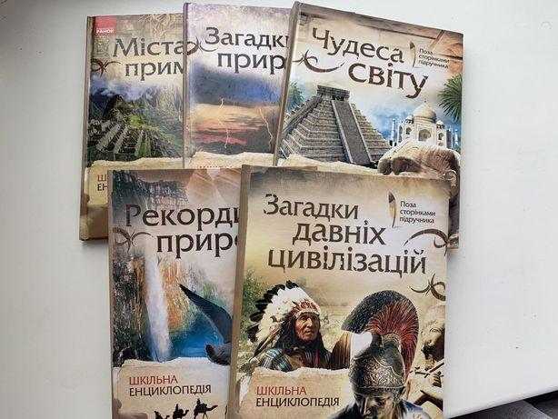 Книги о чудесах природы| Энциклопедии