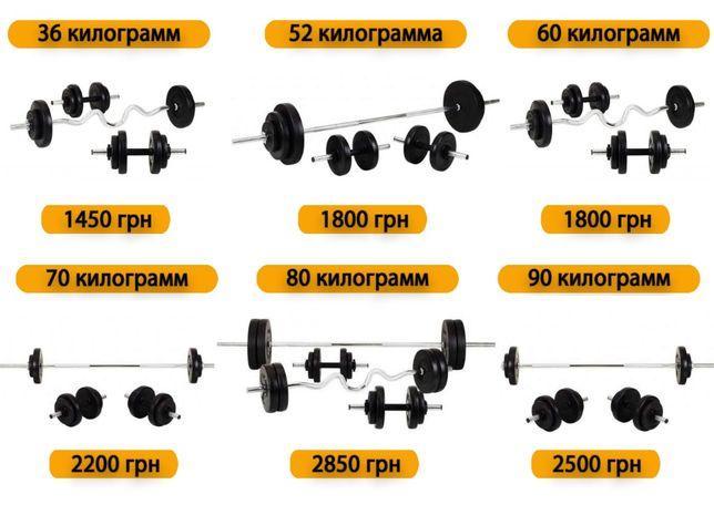 Штанга та гантелі (36,52,60,70,80,90 кг)