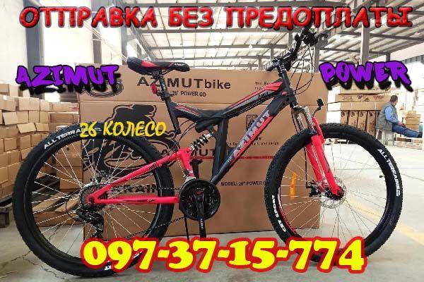 Горный Двухподвесный Велосипед Azimut Power 26 D Рама 19,5 ЧЕРНО-КРАСН