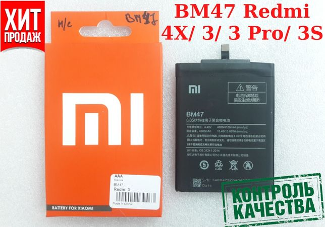 Аккумулятор батарея Xiaomi BM47 Redmi 4X/Redmi 3/redmi 3 Pro/3S/Note 4