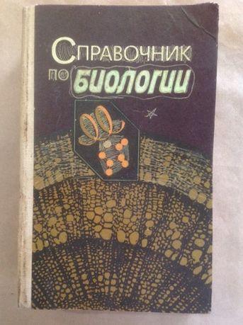 Справочник по биологии под редакцией К.М. Сытника 1985