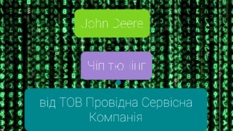 Чіп тюнінг техніки John Deere  від ТОВ Провідна Сервісна Компанія