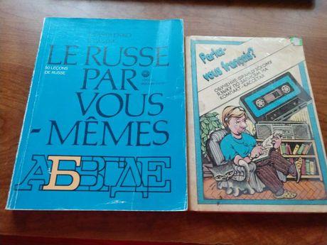 книги французский язык отдам