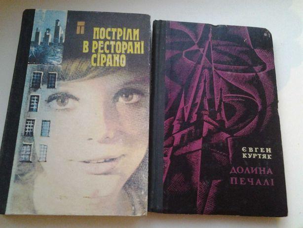 Книги по 50грн разных писателей