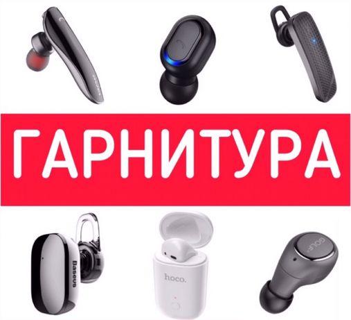 Bluetooth гарнитура великий вибір блютуз гарнітури Hoco,Xiaomi