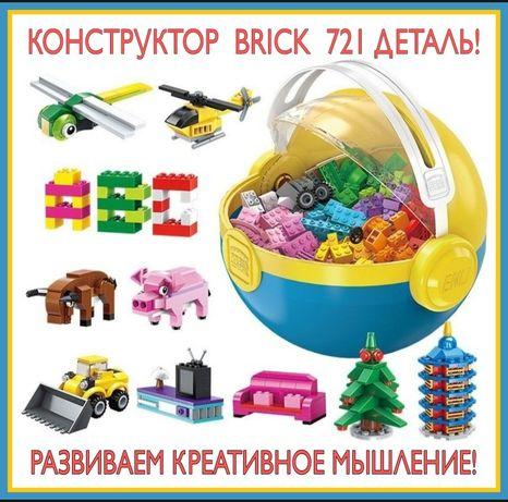 Конструктор блочный Brick Classic 2902 в боксе-шаре , 721 деталь