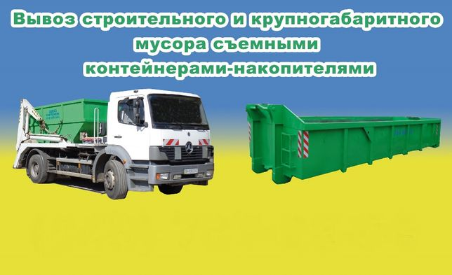 Вывоз строительного мусора съемными контейнерами