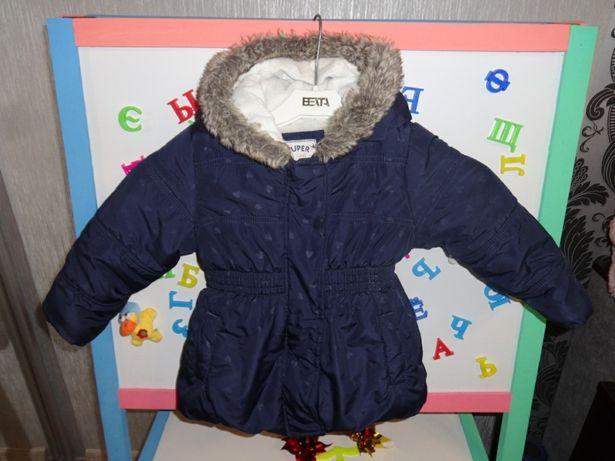Теплая синяя зимняя осенняя куртка на девочку 9-12 12-18 18-24