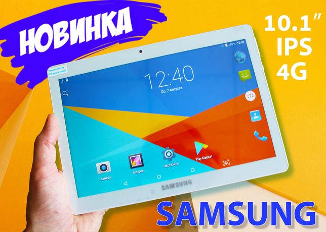 "Планшет Samsung Galaxy Tab 10"", 2/16Гб, 3-32Гб, 4-64Гб 2Sim, IPS"