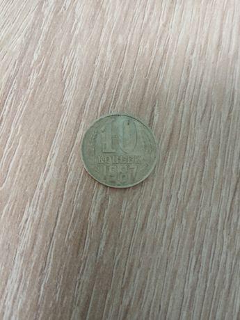 Рідкісна монета 10 копійок 1987 року СССР в чудовому стані