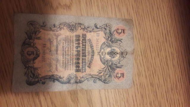 Старая 5-тирублёвая банкнота