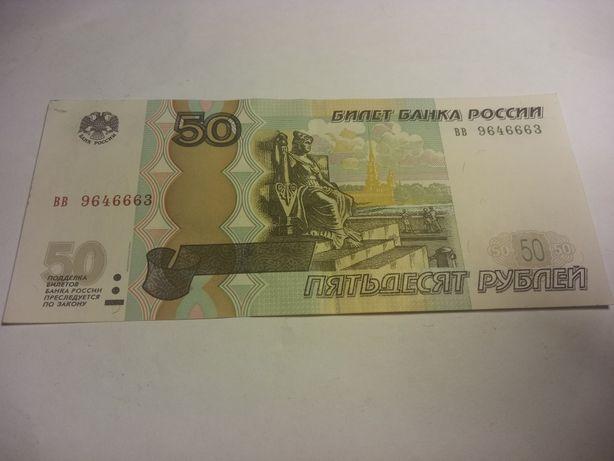 50 рублей 1997 UNC