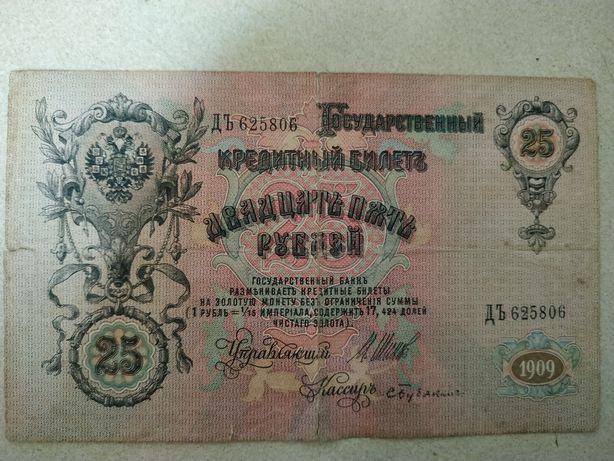 25 рублей 1909 года