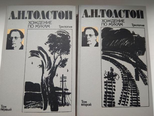 А.Н.Толстой, Н.Рибак