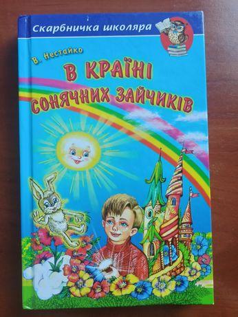 "Детская книжка. В. Нестайко "" В країні сонячних зайчиків""."