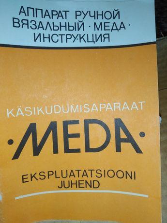 Аппарат ручной вязальный МЕДА (MEDA)